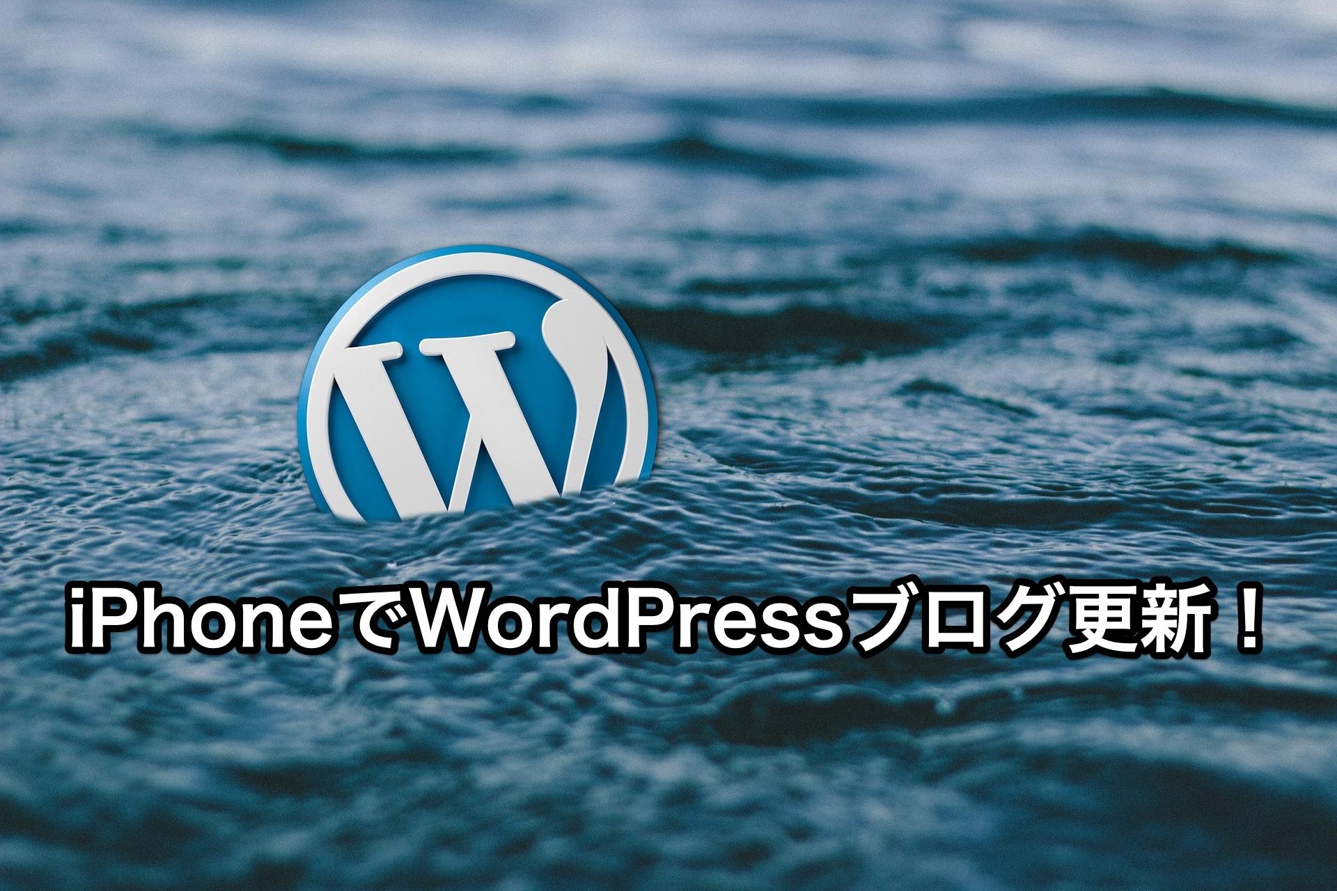 WordPress画像