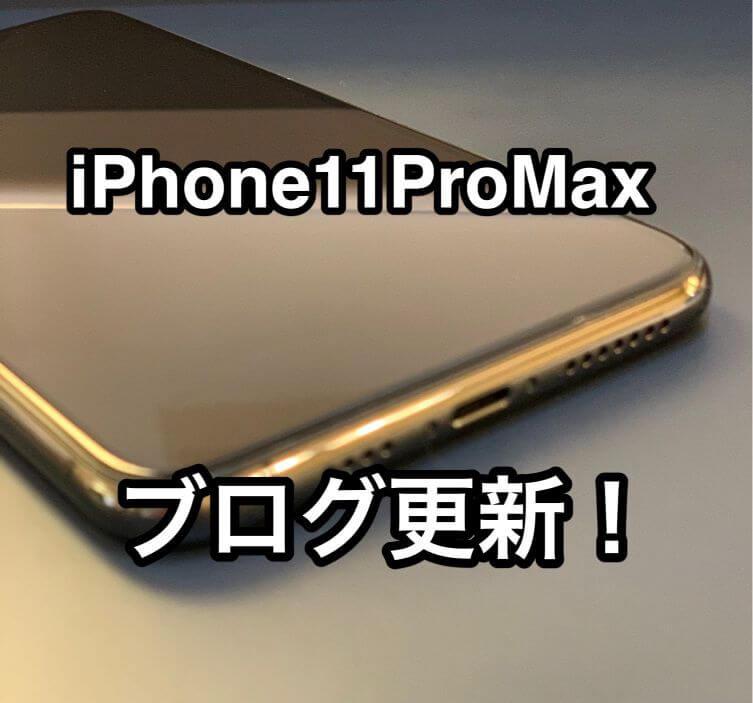 ブログ更新をiPhone11promaxでどれだけ出来るのかレビュー!(WordPress)