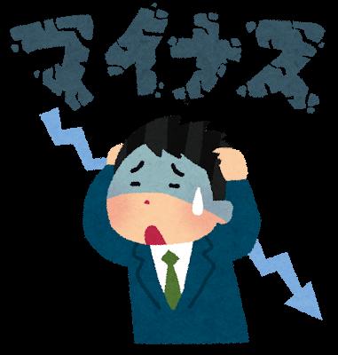 マイナス思考をプラスに変える3つの方法で仕事できない自分と決別!   100万ブログ.com
