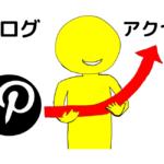 ピンタレストを使ってブログの集客を短期間で増やす方法まとめ!